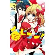 ハピコン! (1-2巻 最新刊) 全巻セット