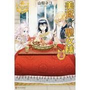 【ライトノベル】美食の聖女様 (全2冊) 全巻セット