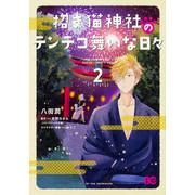 招き猫神社のテンテコ舞いな日々 (1-2巻 最新刊) 全巻セット