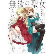 【ライトノベル】無欲の聖女 (全3冊) 全巻セット