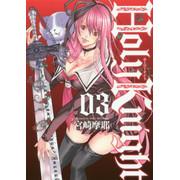 Holy Knight (1-3巻 最新刊) 全巻セット
