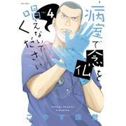 病室で念仏を唱えないでください (1-4巻 最新刊) 全巻セット