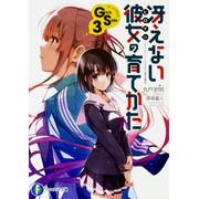 【ライトノベル】冴えない彼女の育てかた Girls Side (全3冊) 全巻セット