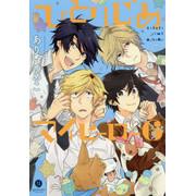 ひとりじめマイヒーロー (1-6巻 最新刊) 全巻セット