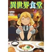 【ライトノベル】異世界食堂 (全4冊) 全巻セット
