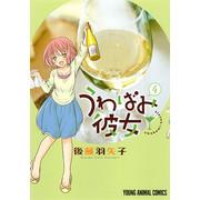 うわばみ彼女 (1-4巻 最新刊) 全巻セット