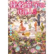 【ライトノベル】座敷童子の代理人 (全5冊) 全巻セット