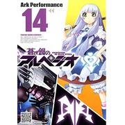 ◆特典あり◆蒼き鋼のアルペジオ (1-14巻 最新刊) 全巻セット