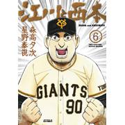 江川と西本 (1-6巻 最新刊) 全巻セット