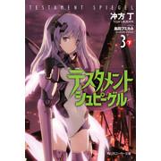 【ライトノベル】テスタメントシュピーゲル (全5冊) 全巻セット