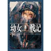 【ライトノベル】幼女戦記 (全8冊) 全巻セット
