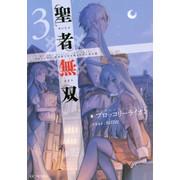【ライトノベル】聖者無双 ~サラリーマン、異世界で生き残るために歩む道~ (全3冊) 全巻セット
