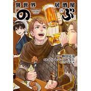 異世界居酒屋 のぶ (1-4巻 最新刊) 全巻セット