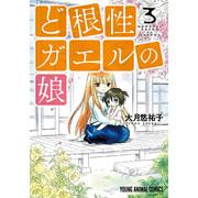 ど根性ガエルの娘 (1-3巻 最新刊) 全巻セット