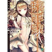 【ライトノベル】異世界拷問姫 (全4冊) 全巻セット
