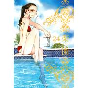 楽園Le Paradis (1-24巻 最新刊) 全巻セット