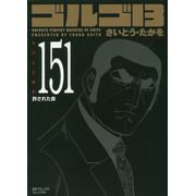 ゴルゴ13 [文庫版] (1-151巻 最新刊) 全巻セット