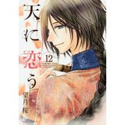 天に恋う (1-12巻 最新刊) 全巻セット