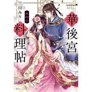 【ライトノベル】一華後宮料理帖 (全4冊) 全巻セット