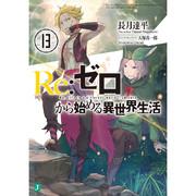 【ライトノベル】Re:ゼロから始める異世界生活 (全13冊) 全巻セット