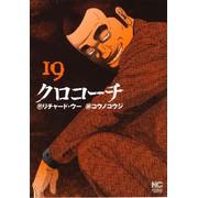 クロコーチ (1-19巻 最新刊) 全巻セット
