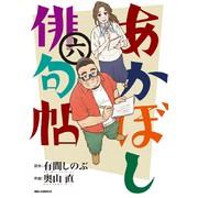 あかぼし俳句帖 (1-6巻 全巻) 全巻セット