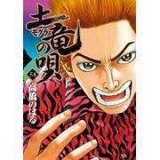 土竜の唄 (1-54巻 最新刊) 全巻セット