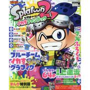 コロコロコミック増刊 17年8月号 Splatoon2 イカすファンブック