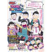 おそ松さん ダメ松.コレクション~6つ子の絆~ オフィシャルガイドブック
