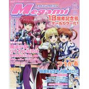 Megami MAGAZINE 17年09月号