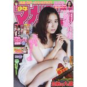 週刊少年マガジン 17年35号