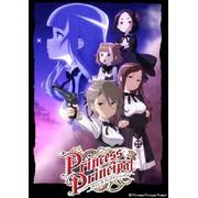 プリンセス・プリンシパル Blu-ray 全巻シリーズ予約(10%オフ)