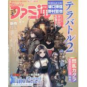 週刊ファミ通 1496号