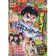 週刊少年チャンピオン 17年36・37合併号
