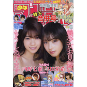 週刊少年マガジン 17年36・37合併号