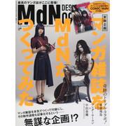 月刊MdN 17年09月号