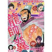 月刊少年マガジン 17年09月号