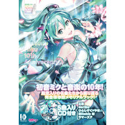 初音ミク 10th Anniversary Book