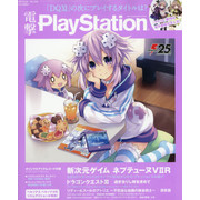 電撃PLAY STATION 644号