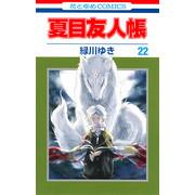 夏目友人帳(22)