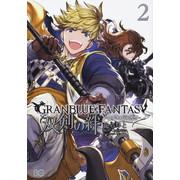 グランブルーファンタジー 双剣の絆(2)