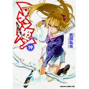 マケン姫っ! -MAKEN‐KI!-(19)