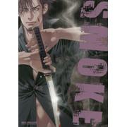 SMOKE 媚の凶刃(3)