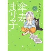 傘寿まり子(4)