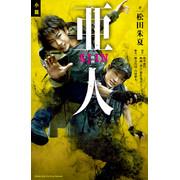 小説 映画 亜人