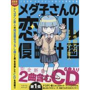 メダ子さんの恋スル侵略計画(1) CD付き