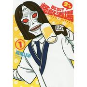酩酊!怪獣酒場2nd(1)