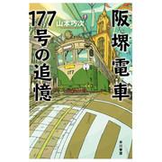 一七七号電車の追憶