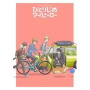 ひとりじめマイヒーロー DVD 全巻シリーズ予約(10%オフ)
