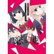 恋と嘘 Blu-rayBOX 全巻シリーズ予約(10%オフ)